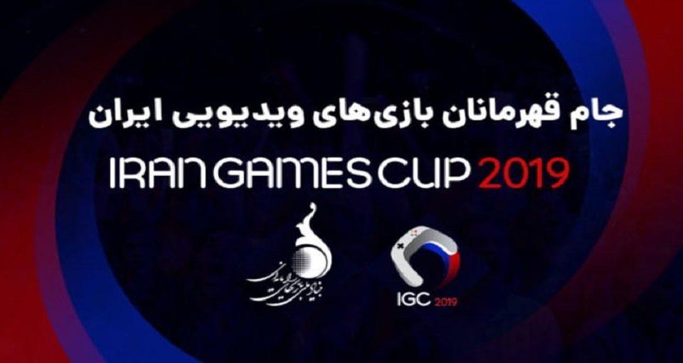 جام قهرمانان بازی های ویدیویی ایران (IGC 2019)