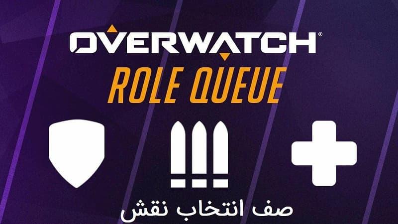 آپدیت جدید بازی Overwatch