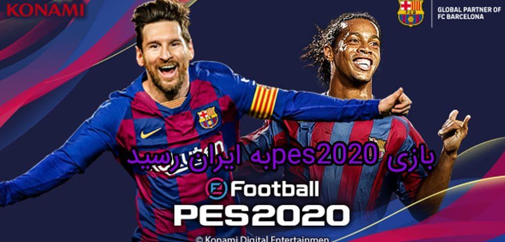 بازی pes 2020 به ایران رسید