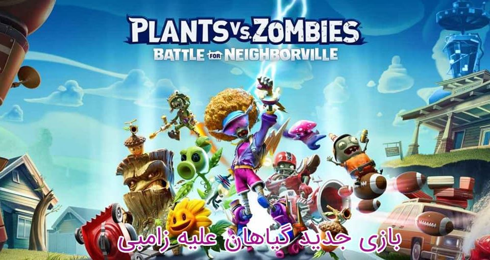 انتشار بازی plants vs zombies 2019