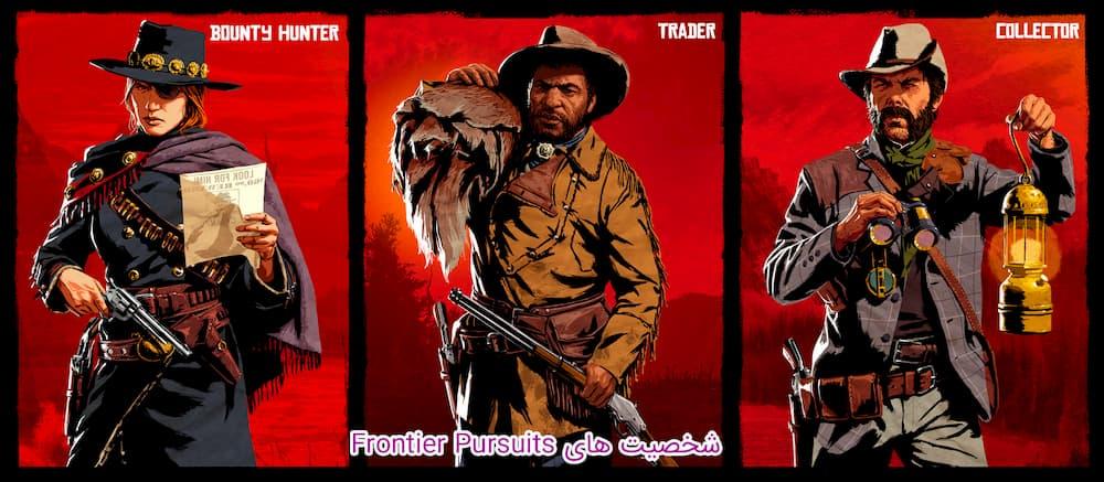 آپدیت جدید Red Dead Redemption 2