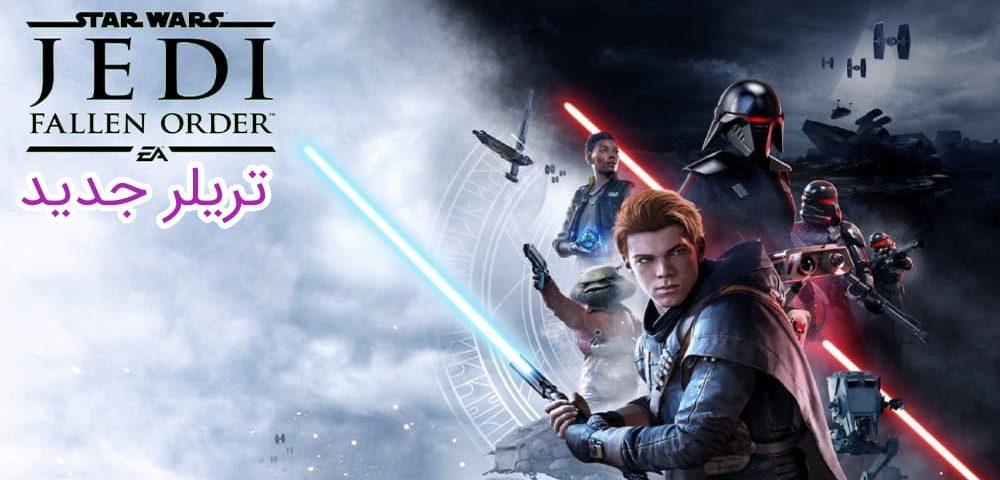 تریلر جدید بازی جنگ ستارگان