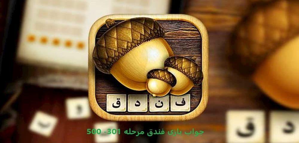 جواب بازی فندق مرحله ۳۰۱ - ۵۰۰
