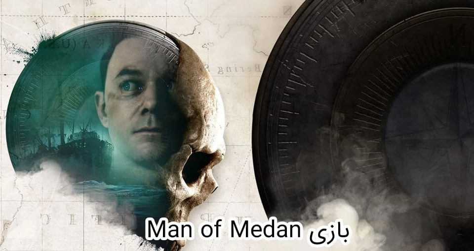 بازی Man Of Medan
