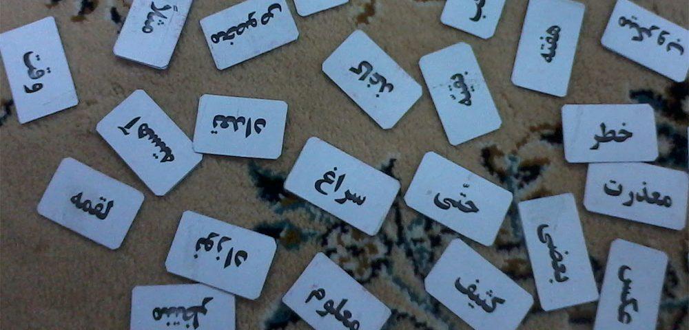 بازی زبانی جملات به هم ریخته