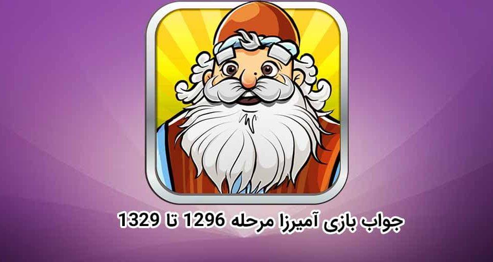 جواب بازی آمیرزا مرحله ۱۲۹۶ تا ۱۳2۹