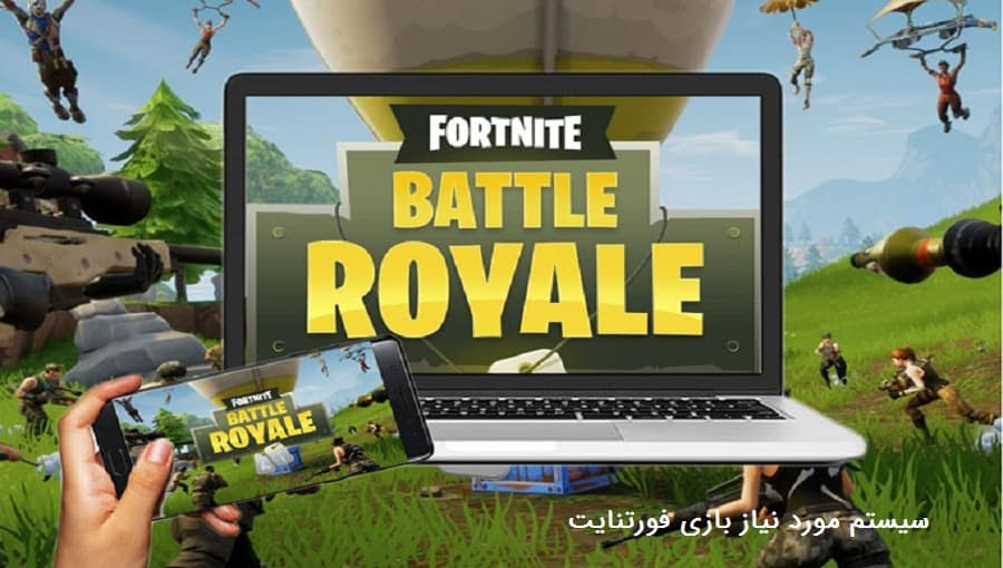 سیستم مورد نیاز بازی فورتنایت Fortnite