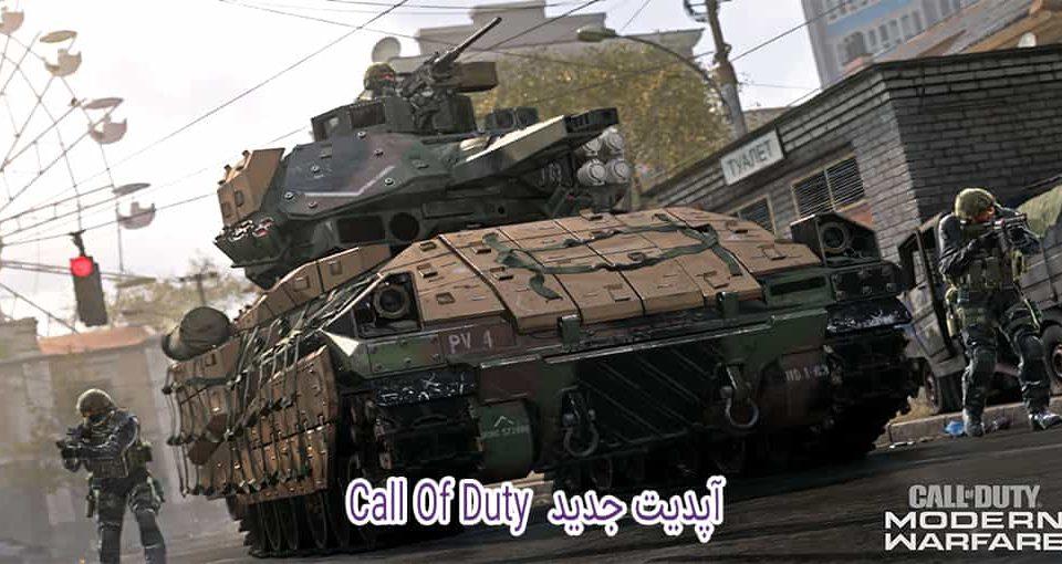 آپدیت جدید Call of Duty
