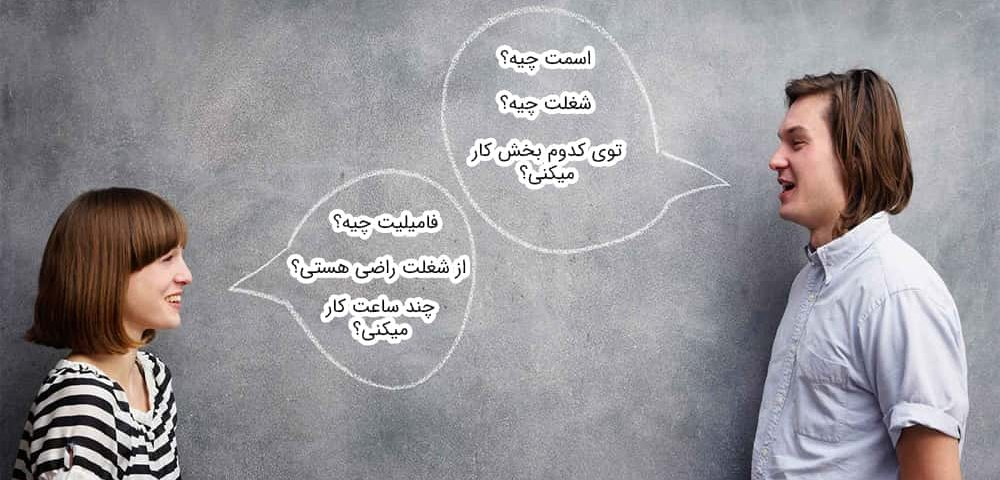 بازی زبانی پرسش ها