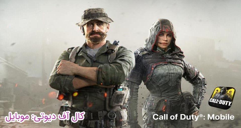 بازی Call of Duty موبایل منتشر شد