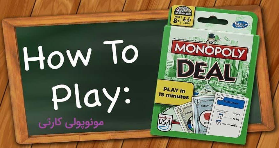بازی کارتی مونوپولی Deal