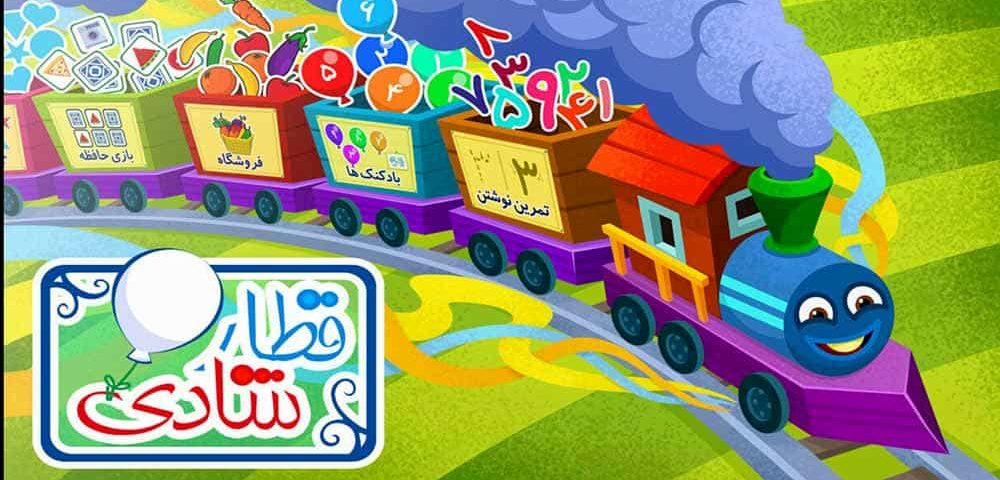 بازی قطار شادی